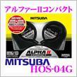 MITSUBA アルファーIIコンパクトホーン