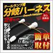 Share Style 30系アルファード テールランプ専用電源分岐ハーネス 【リフレクター ウィンカー】