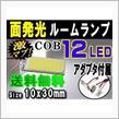 メーカー・ブランド不明 COB 12発LED■
