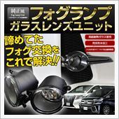 Share Style 30系アルファード 純正LEDフォグ車交換レンズユニット