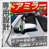 Share Style 30系アルファード サイドドアミラー ウィンカーメッキリム