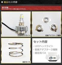 VOX (ボックス)メーカー・ブランド不明 ハイクオリティー 30W バイク用LED ヘッドライトの単体画像