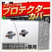 Share Style 30系アルファード ドアハンドルプロテクターメッキカバー