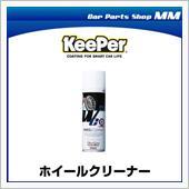 KeePer技研 ホイールクリーナー