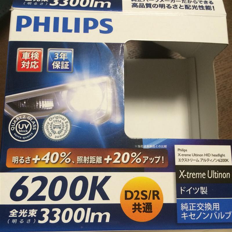 PHILIPS X-treme Ultinon HID 6200K D2S/R