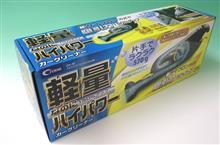 cretom DA-30 ラクラクパワーサイクロンもも太郎