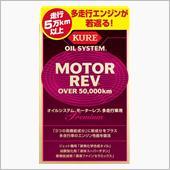 KURE / 呉工業 OIL SYSTEM MOTER REV 多走行車用 / モーターレブ多走行車用