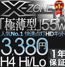 デリカD:2GTX X-ZONE H4リレーレスHIDキット  55W 6000kの単体画像