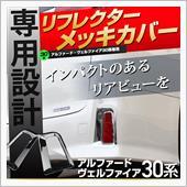 Share Style 30系 アルファード リフレクターメッキガーニッシュ