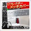 Share Style 30系 ヴェルファイア リフレクターメッキガーニッシュ