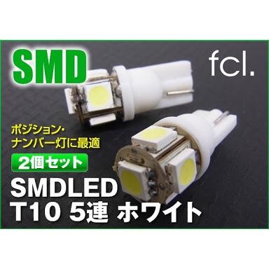 fcl FluxLED 広角5連 ホワイト T10