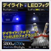Share Style 30系ヴェルファイア LEDフォグランプ+デイライト 1つ2役一体型LEDフォグランプ
