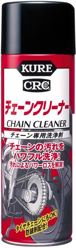 KURE / 呉工業 チェーンクリーナー