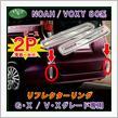 D.Iプランニング <<新発売>>リフレクターリング【G/V/X】  VOXY80