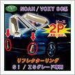 D.Iプランニング <<新発売>>リフレクターリング【Si / ZS】  VOXY80