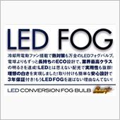 Smart LEDCONVERSIONFOGBULB 2 H11 FORIMPORT