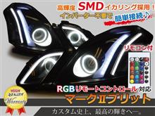 マークIIブリットオールカープロダクツ RGBマルチカラーコントロール/爆光SMDイカリングLEDヘッドライト/ブラックの単体画像