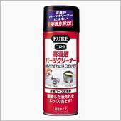 KURE / 呉工業 高浸透パーツクリーナー