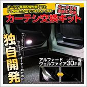 Share Style 30系 アルファード 反射板カーテシ LED化 キット