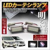 Share Style 50系 プリウス LED カーテシランプ ユニット