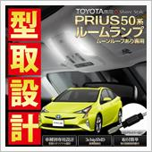 Share Style プリウス 50系 LEDルームランプ ムーンルーフあり車 グレード・タイプ別車種専用
