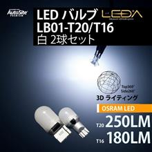 AutoSite LEDA LB01 / T16 T20 LEDバックランプ