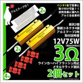 ピカキュウ ウインカーハイフラッシュ防止メタルクラッド抵抗(12V21W用)3Ω
