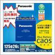 Panasonic Blue Battery caos N-125D26L/S5
