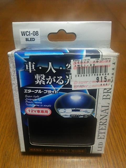 (株)ワイド LED エターナルブライト ( 8LED)
