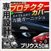 Share Style 新型 プリウス 50系 ドアハンドルプロテクターメッキカバー