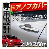 Share Style 新型 プリウス 50系 ドアノブメッキカバー