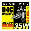 REIZ TRADING 純正HID交換バルブ D4C/D4S/D4R