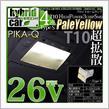ピカキュウ T10 HIGH POWER3chip SMD 4連ウェッジシングル球 TypeS LEDカラー:ペールイエロー[色温度:4300K]