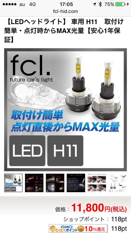 fcl LEDヘッドライト H11