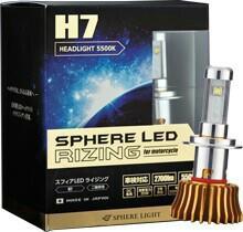 バンディット1250FSphere Light スフィアLEDライジング H7 二輪車用の単体画像