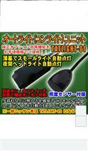 シエナパーソナルカーパーツ オートライトユニットTATLIGHT-01の単体画像