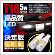 Share Style プリウス 50系 T16 バックランプ LEDバルブ