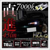 ピカキュウ T10 4W(45ルーメン)ハイパワーヒートシンクウェッジシングル球 LEDカラー:ホワイト