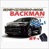 CEP / コムエンタープライズ 60系ハリアー専用 サウンドアンサーバックキット【BACKMAN】