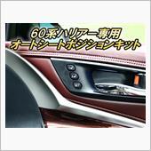 CEP / コムエンタープライズ 60系ハリアー専用 オートシートポジションキット