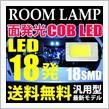 REIZ TRADING COB 面発光 18発 LED ルームランプ