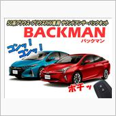 CEP / コムエンタープライズ 50系プリウス専用 サウンドアンサーバックキット【BACKMAN】