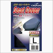 Ceptoo のび~るシートカバー S-003 Lサイズ