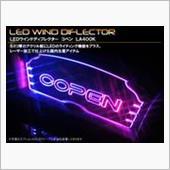 ミックコーポレーション LEDウインドディフレクター