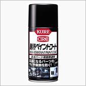 KURE / 呉工業 耐熱ペイントコート