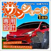 Share Style プリウス 50系 車種別設計 サンシェード 車内泊・アウトドア等