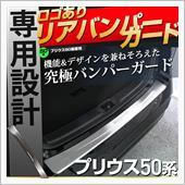 Share Style プリウス 50系 車種専用 リアバンパーステップガード 擦り傷防止