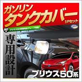Share Style プリウス 50系 ガソリンタンクメッキカバー 簡単取付
