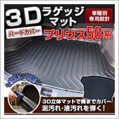 Share Style プリウス 50系 3D ラゲッジマット/トランクマット 汚れ帽子などに 簡単設置