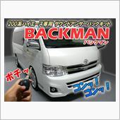 CEP / コムエンタープライズ 200系ハイエース専用 サウンドアンサーバックキット【BACKMAN】